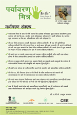 State and District Level Water Pollution Poster In Hindi