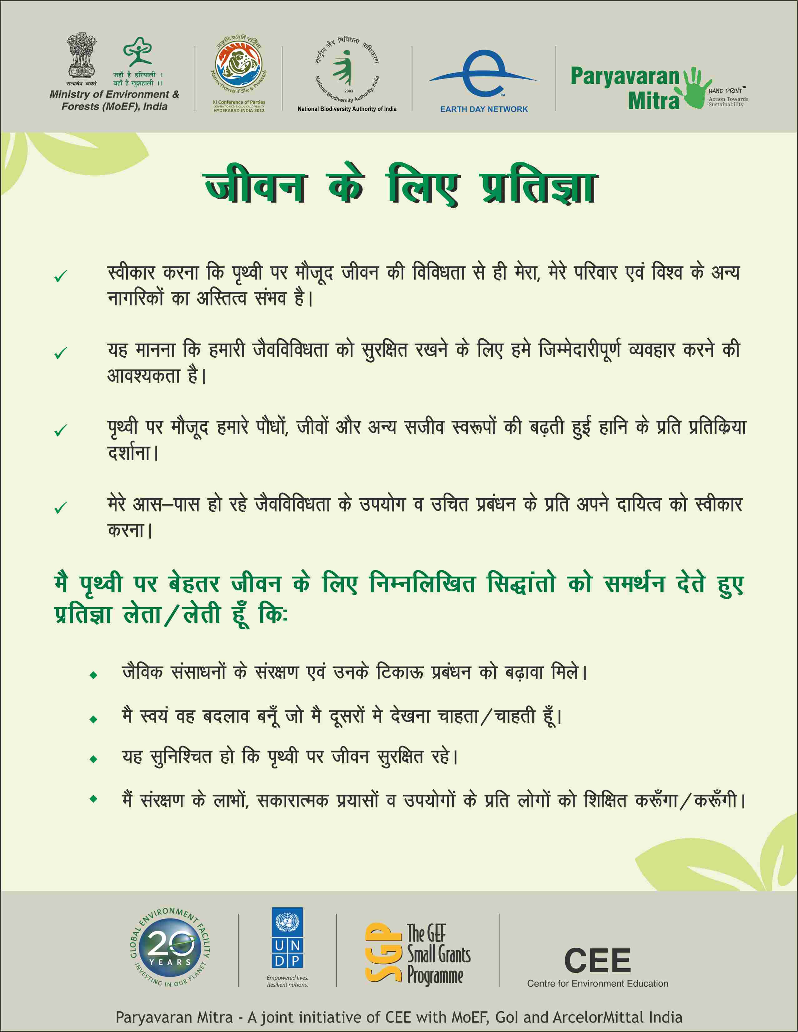 Hindi Essay In Hindi Language